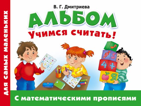 В. Г. Дмитриева Альбом для самых маленьких. Учимся считать! С математическими прописями в г дмитриева учимся считать