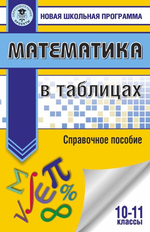 Отсутствует Математика в таблицах. 10-11 классы