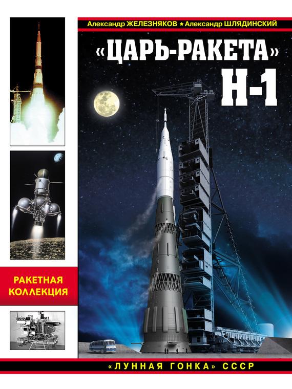 Александр Железняков «Царь-ракета» Н-1. «Лунная гонка» СССР