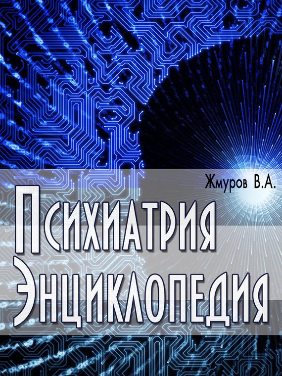 В. А. Жмуров Психиатрия. Энциклопедия в а кауль гомеопатия в психиатрии