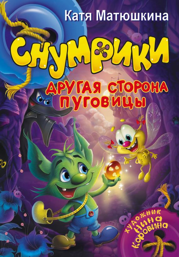 Катя Матюшкина бесплатно