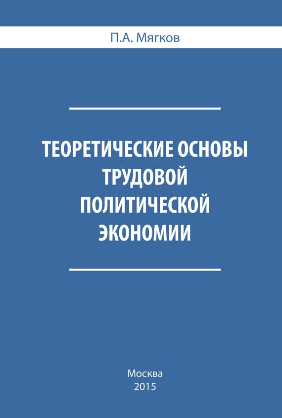 П. А. Мягков Теоретические основы трудовой политической экономии политическая теория