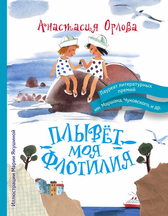 Анастасия Орлова Плывет моя флотилия анастасия орлова малышам