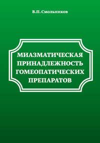 Смольников, В. П.  - Миазматическая принадлежность гомеопатических препаратов