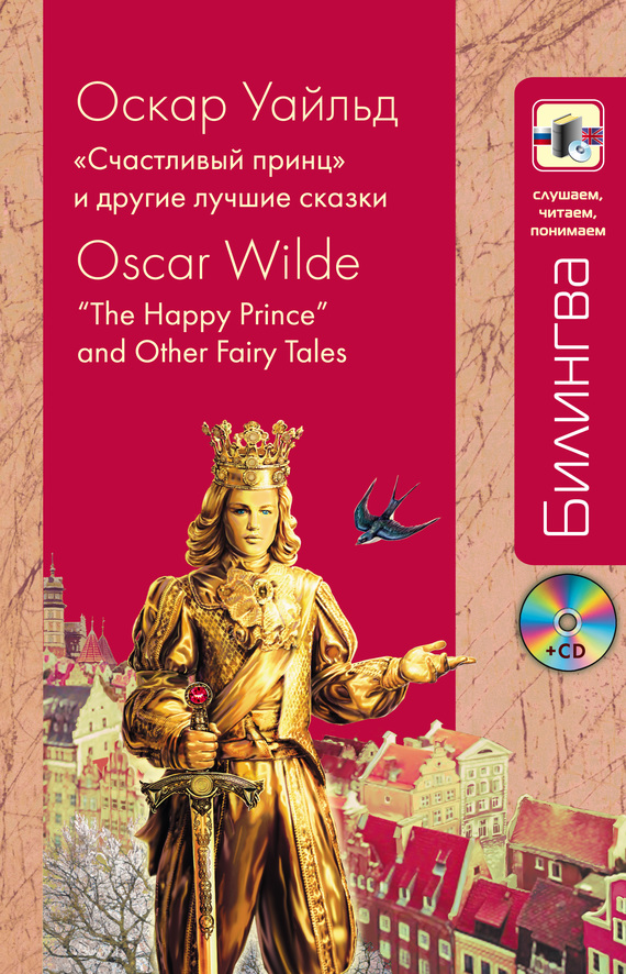 "Оскар Уайльд «Счастливый принц» и другие лучшие сказки / ""The Happy Prince"" and Other Fairy Tales (+MP3) smith and the pharaohs and other tales"