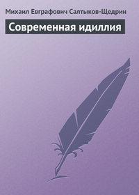 Салтыков-Щедрин, Михаил  - Современная идиллия