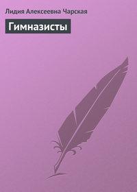 - Гимназисты