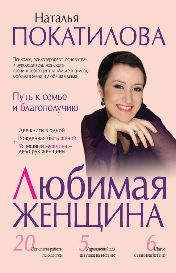 Наталья Покатилова Любимая женщина. Путь к семье и благополучию (сборник)