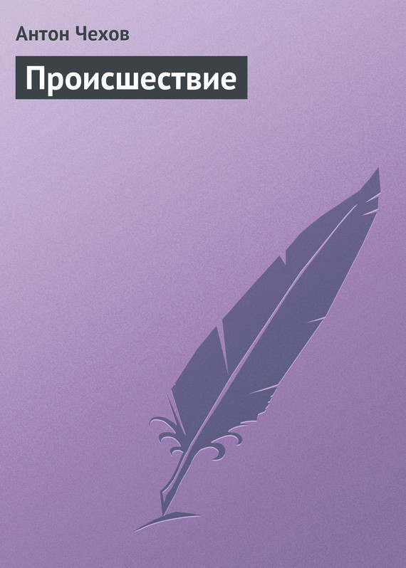 занимательное описание в книге Антон Павлович Чехов