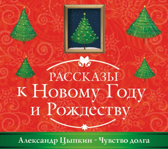 Александр Цыпкин Чувство долга александр снегирёв чувство вины