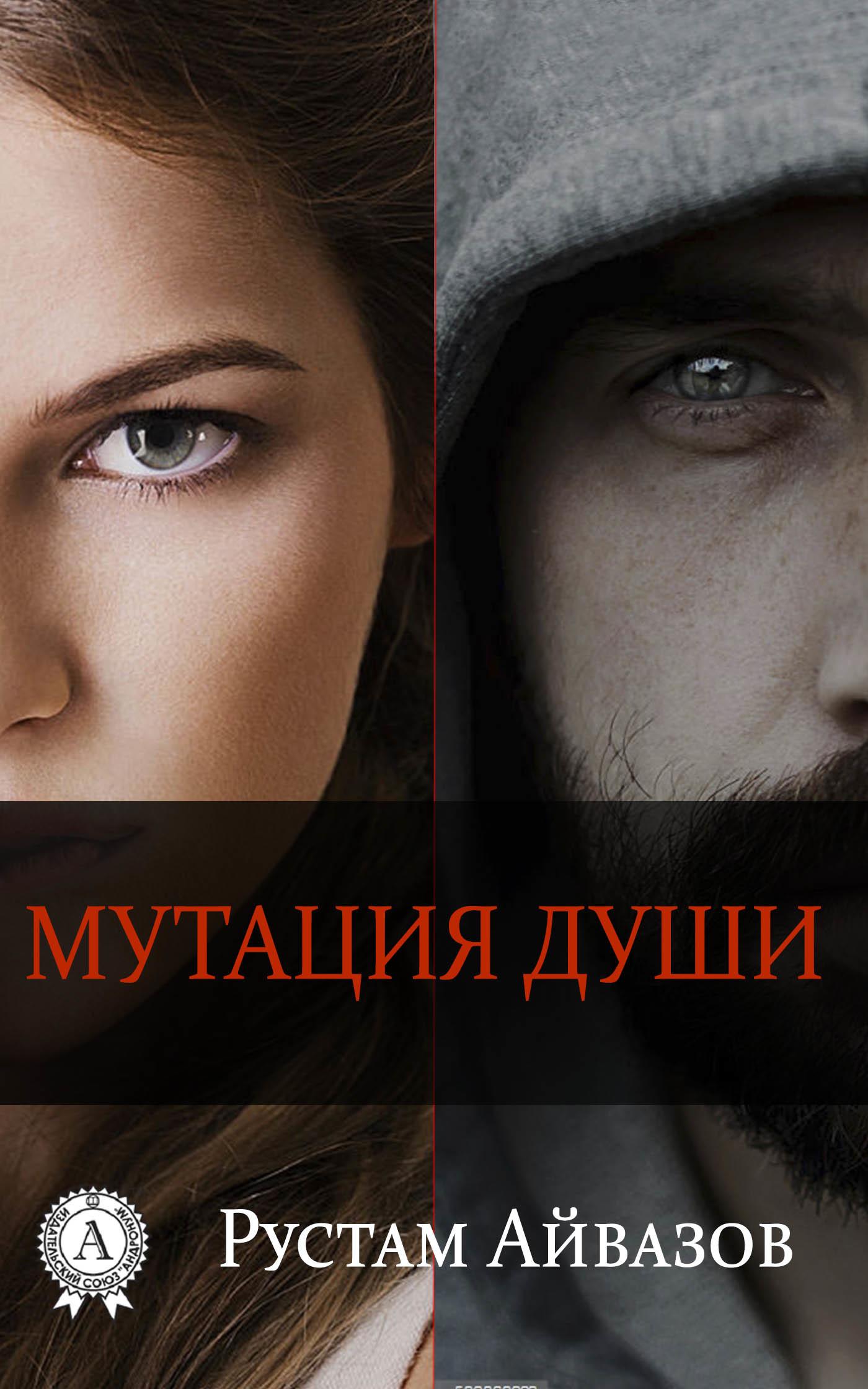 Рустам Айвазов - Мутация души