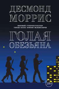 Моррис, Десмонд  - Голая обезьяна (сборник)