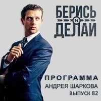 Шарков, Андрей  - Сооснователь OZON.RU Виктор Козлов в гостях у «Берись и делай»