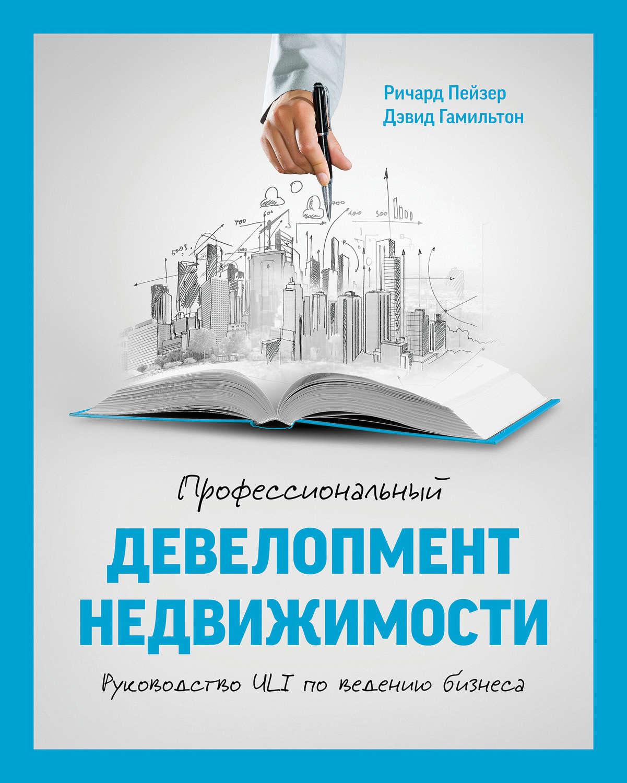 Книга про недвижимость скачать