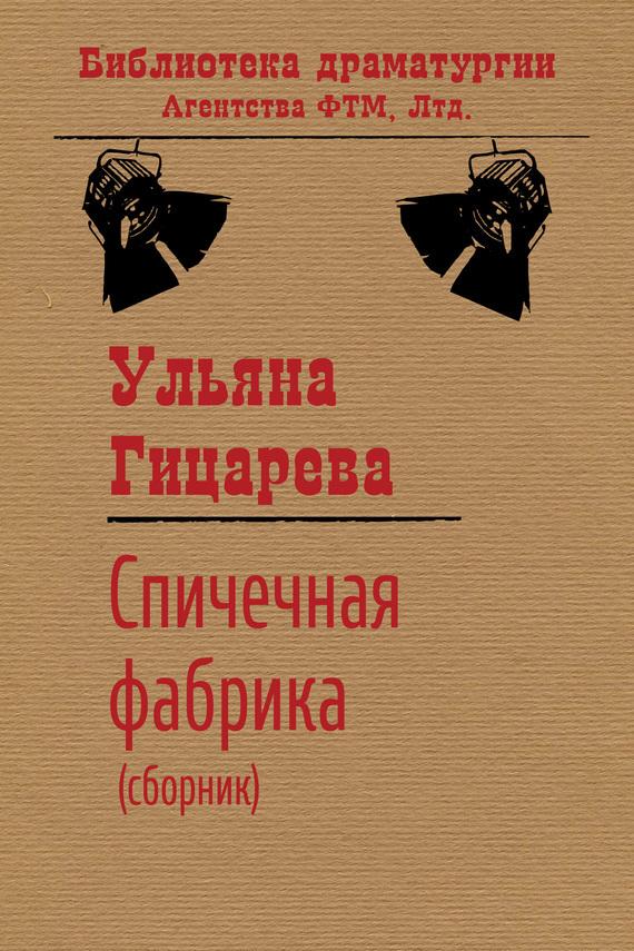 Ульяна Гицарева Спичечная фабрика (сборник)