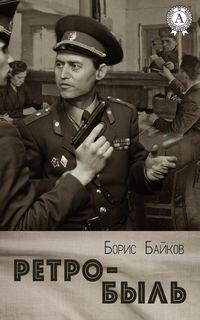 Байков, Борис  - Ретро-быль