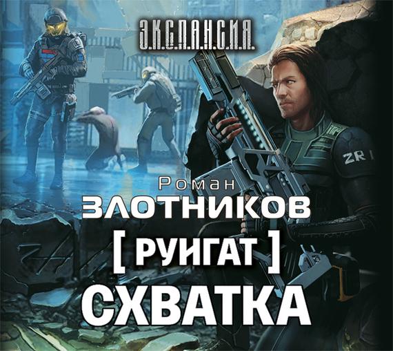 Роман Злотников Руигат. Схватка книги издательство аст офицер красной армии