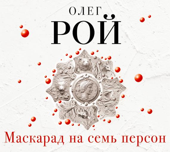 Олег Рой Маскарад на семь персон старый новый год с денисом мацуевым