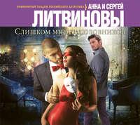 Литвиновы, Анна и Сергей  - Слишком много любовников