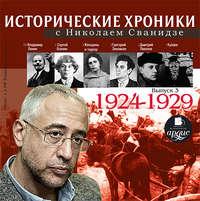 Сванидзе, Николай  - Исторические хроники с Николаем Сванидзе. Выпуск 3. 1924-1929
