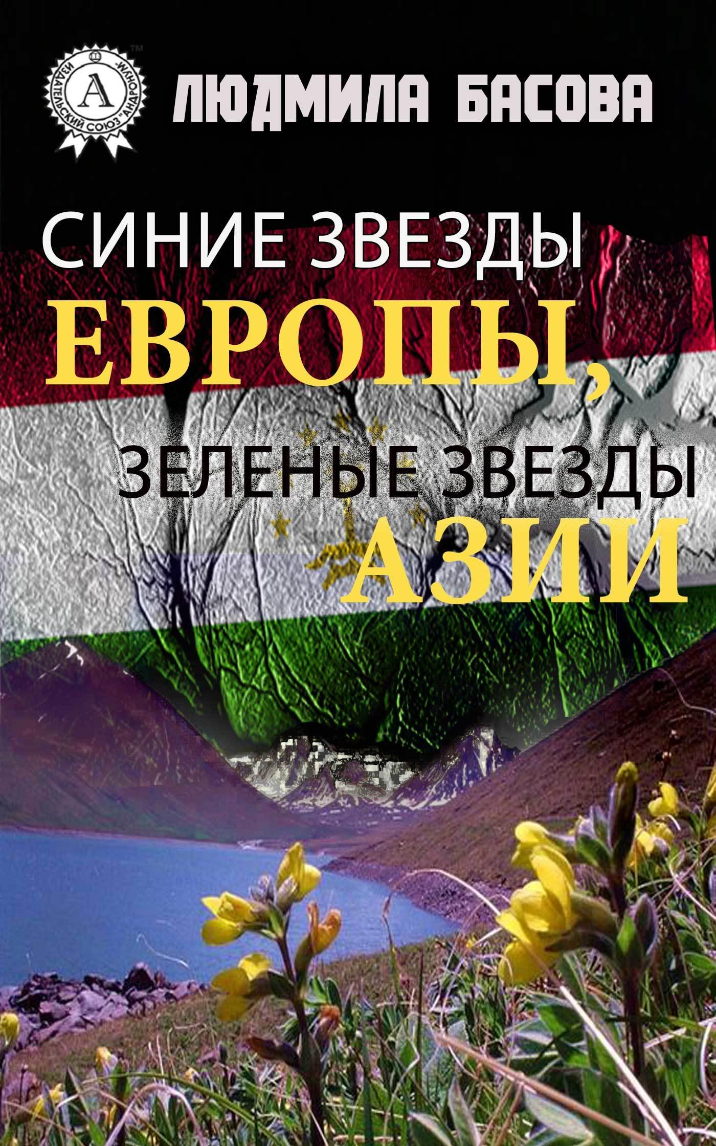 Людмила Басова - Синие звезды Европы, зеленые звезды Азии