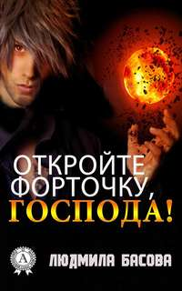 Басова, Людмила  - Откройте форточку, господа!