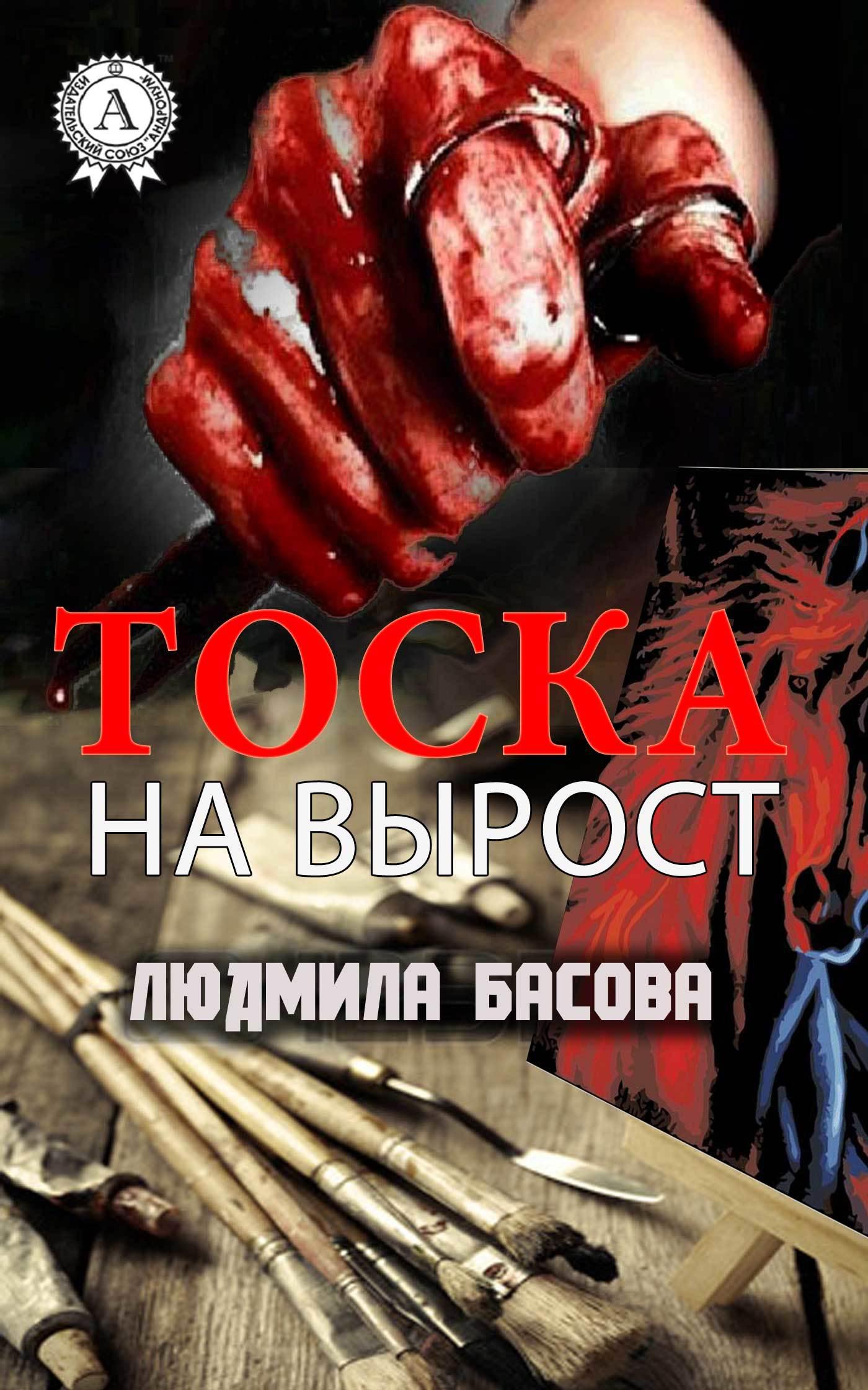 Обложка книги Тоска на вырост, автор Басова, Людмила