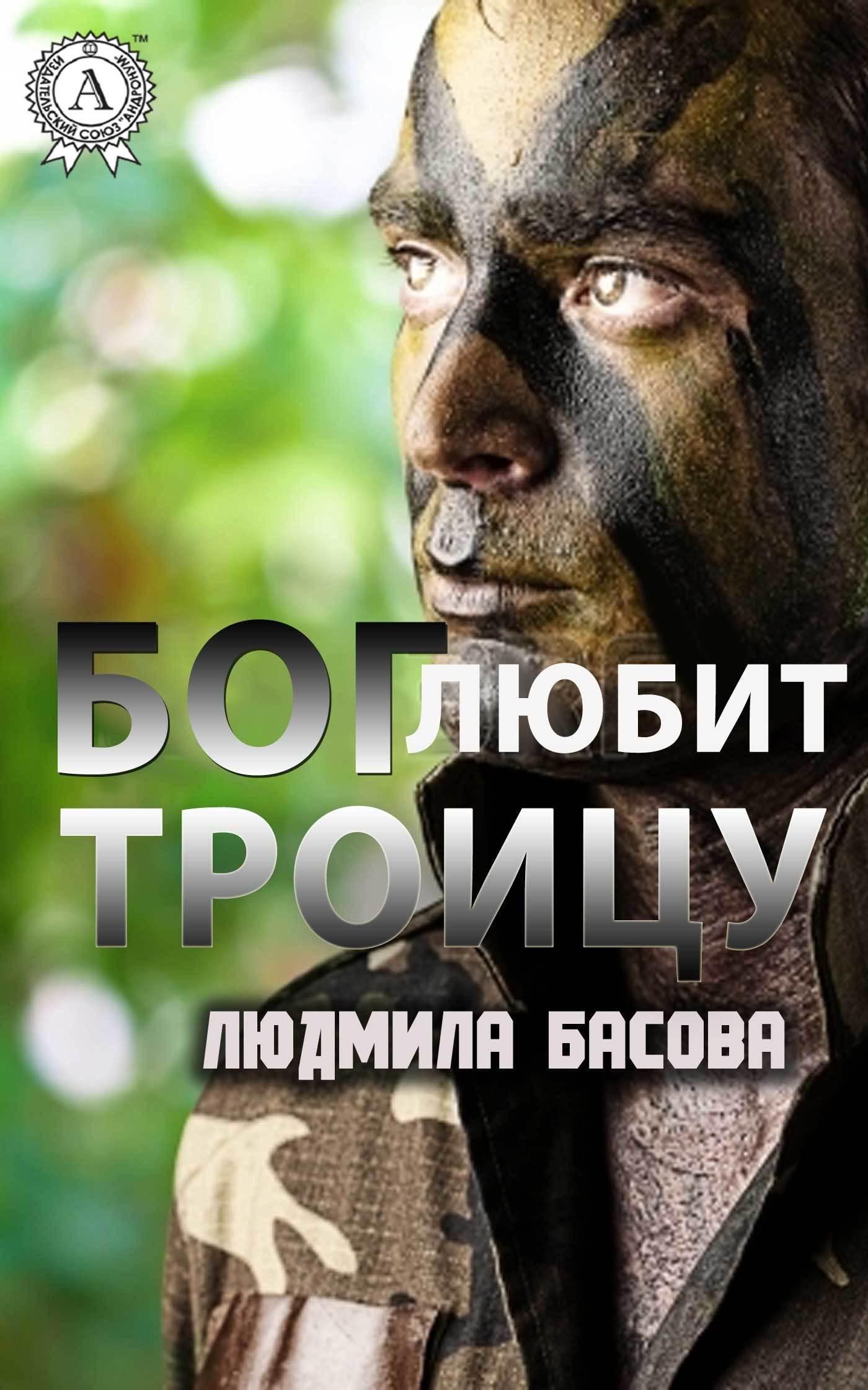 Людмила Басова бесплатно