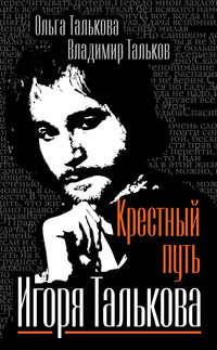 Тальков, Владимир  - Крестный путь Игоря Талькова