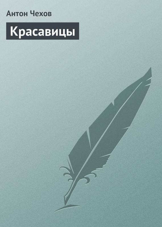 Антон Чехов Красавицы антон чехов из записок вспыльчивого человека