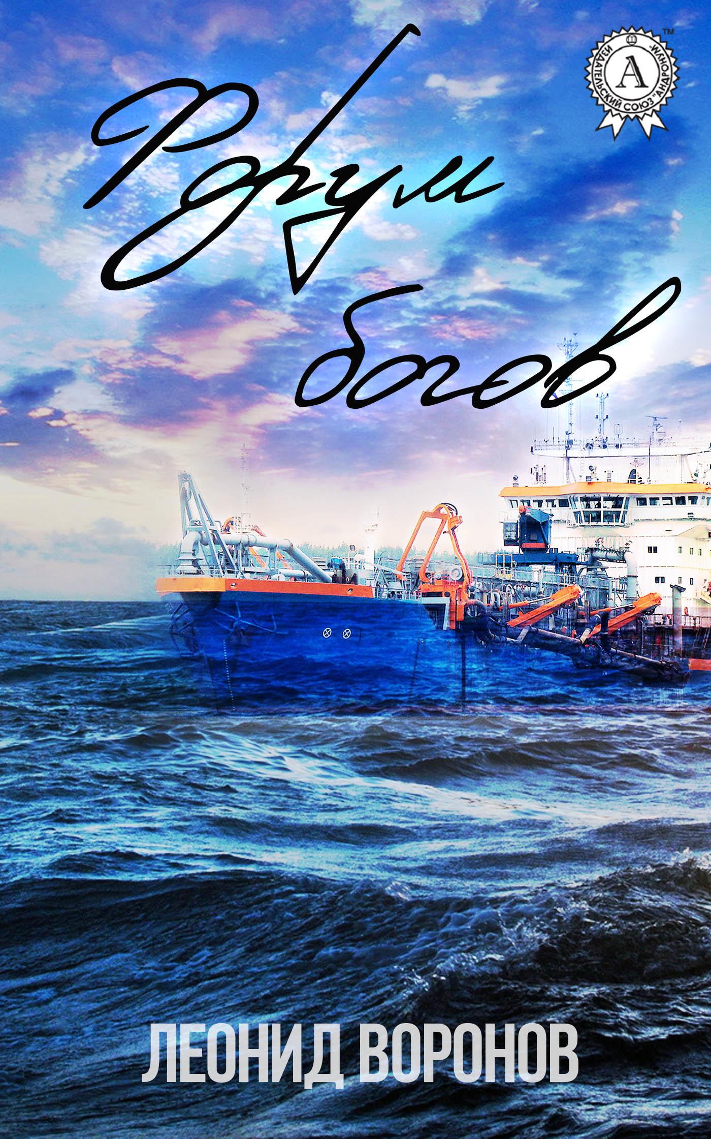 Обложка книги Форум богов, автор Воронов, Леонид