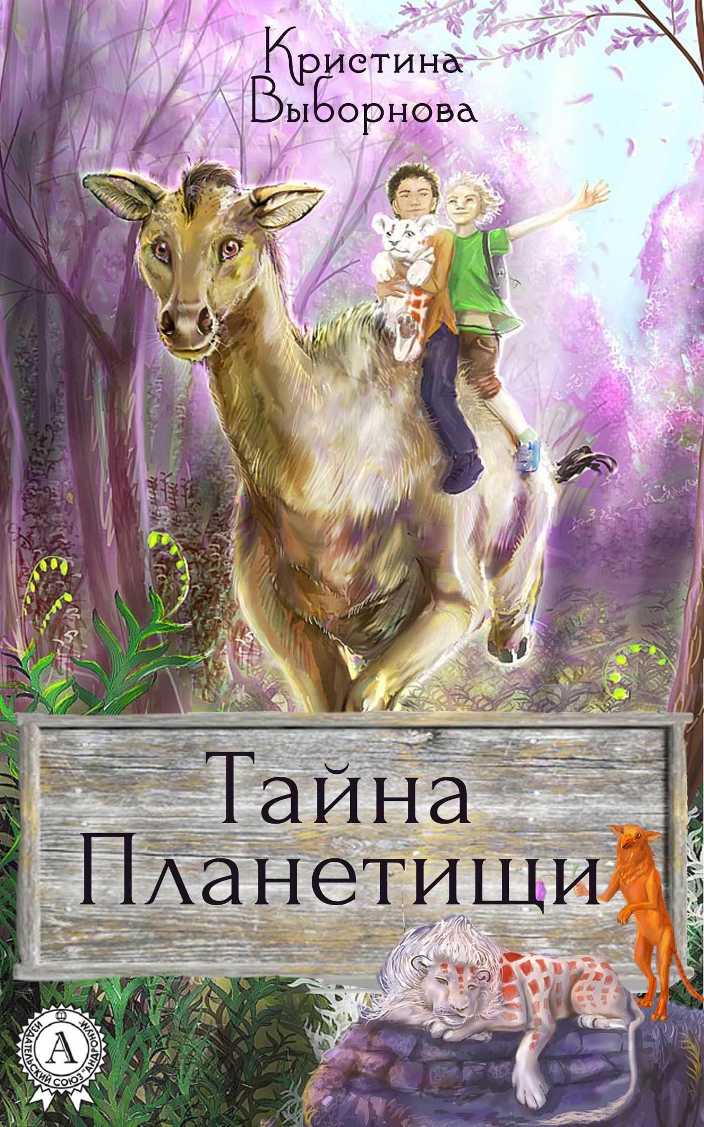 Кристина Выборнова - Тайна Планетищи