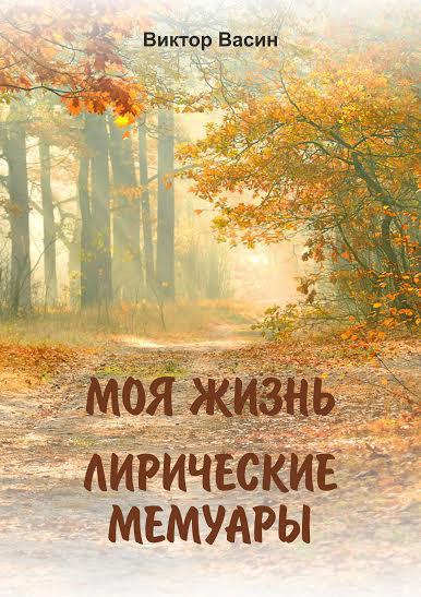 Виктор Васин Моя жизнь. Лирические мемуары биографии и мемуары