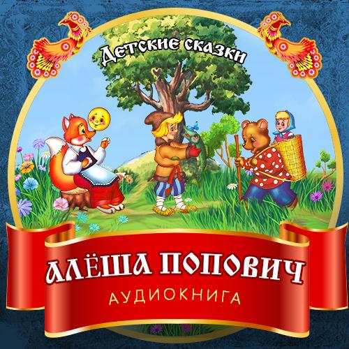 Отсутствует Алёша Попович диляра тасбулатова у кого в россии больше
