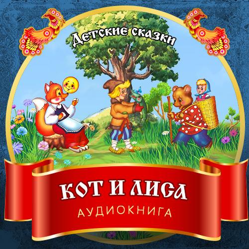 Отсутствует Кот и Лиса сказка с наклейками кот и лиса