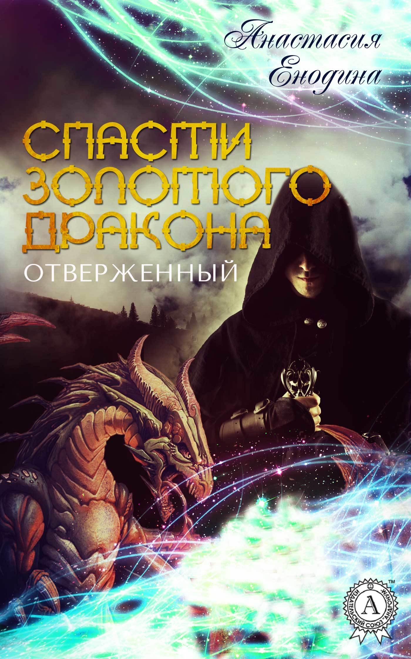 Анастастия Енодина Отверженный история о зигфриде и брунгильде