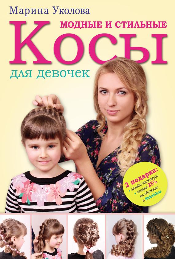 яркий рассказ в книге Марина Уколова