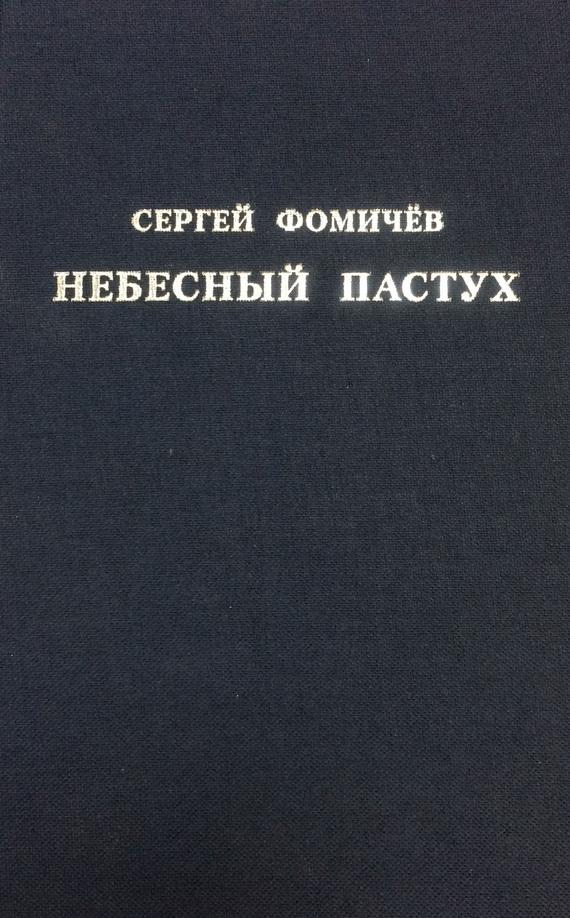 Сергей Фомичёв Небесный пастух (сборник) сборник классика русского рассказа 1