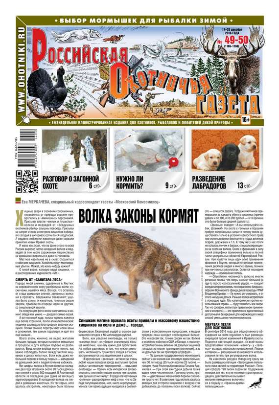 Российская Охотничья Газета 49-50-2016