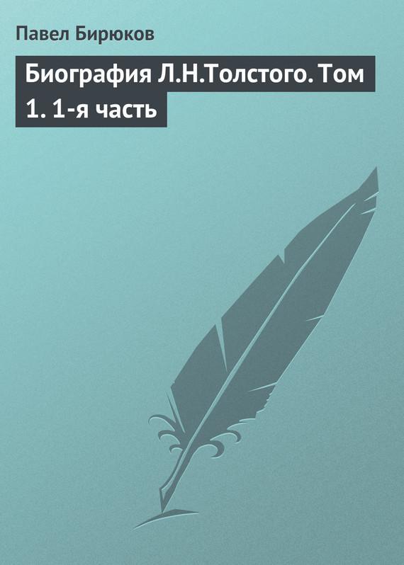 захватывающий сюжет в книге Павел Бирюков