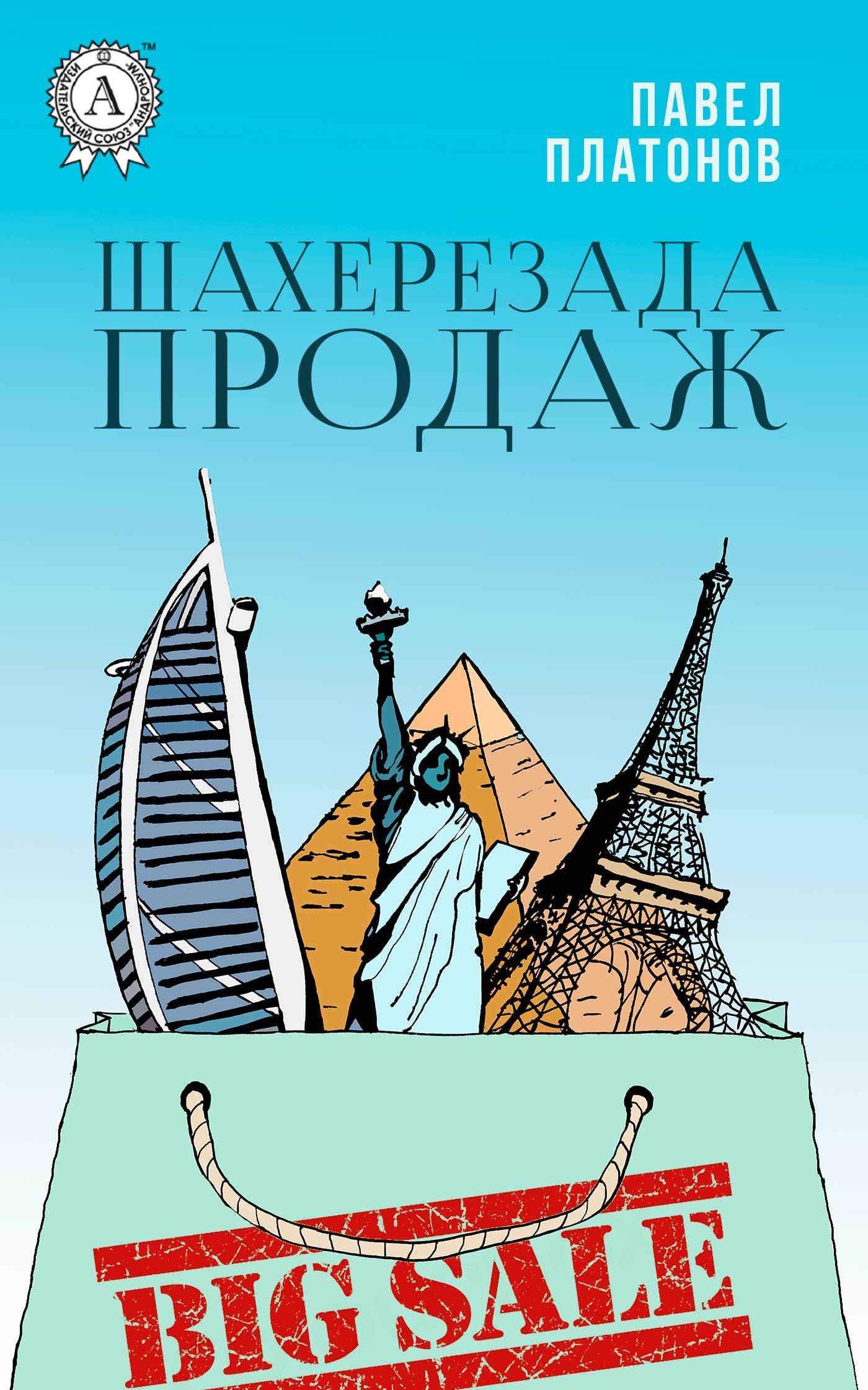 Павел Платонов Шахерезада продаж константин терехин настольная книга коммерческого директора проверенные способы увеличения продаж