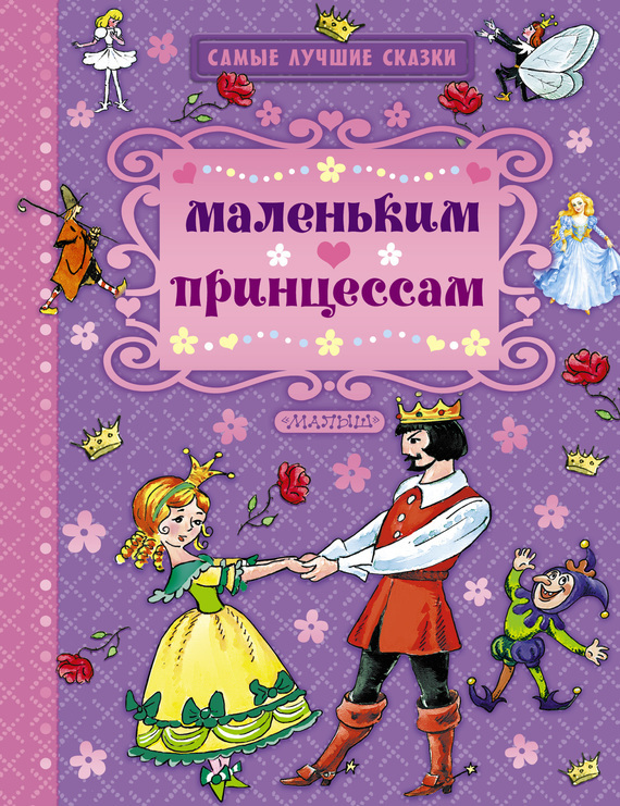 Якоб и Вильгельм Гримм, Шарль Перро - Маленьким принцессам (сборник)
