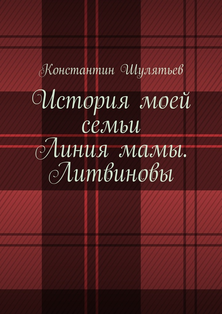История моей семьи. Линия мамы. Литвиновы ( Константин Николаевич Шулятьев  )