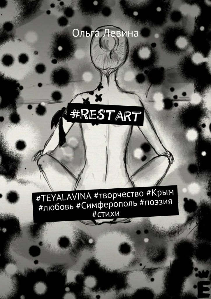 #Restart.