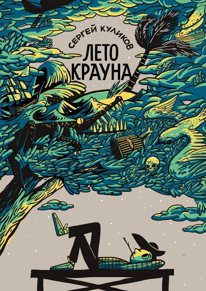 захватывающий сюжет в книге Сергей Куликов