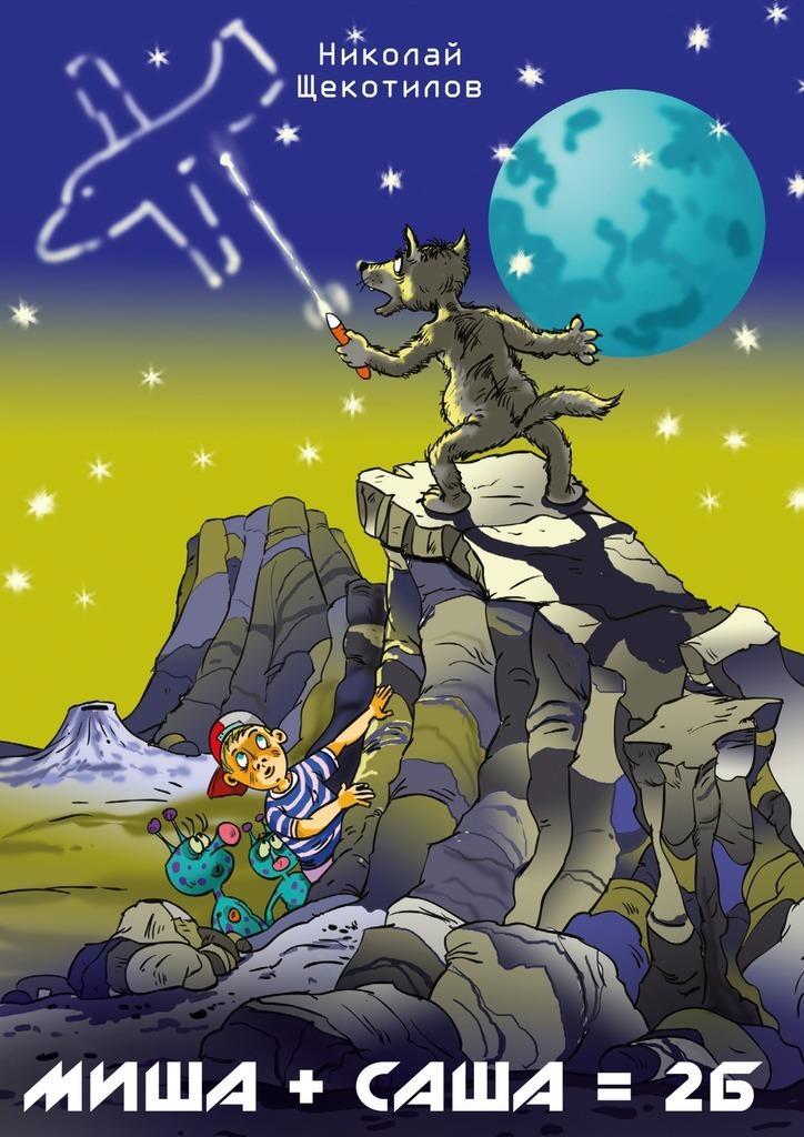 Миша +Саша = 2Б. Веселые сказки для детей ивзрослых