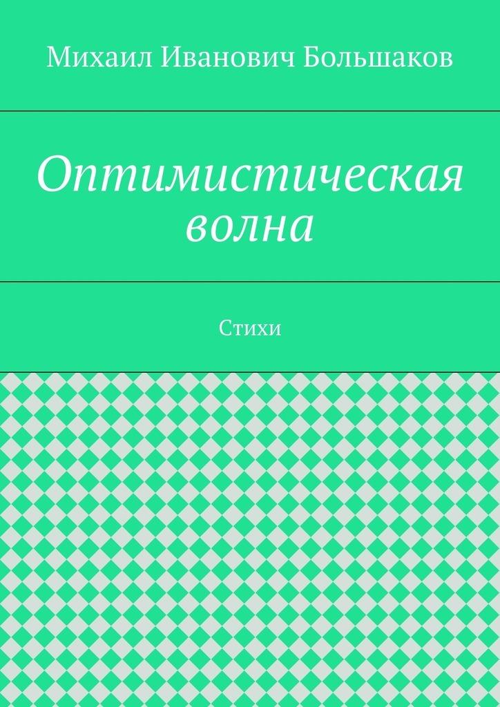 Михаил Большаков Оптимистическая волна. Стихи