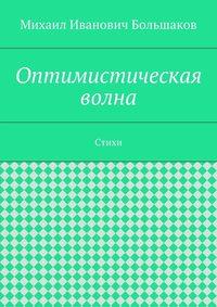 Большаков, Михаил Иванович  - Оптимистическая волна. Стихи