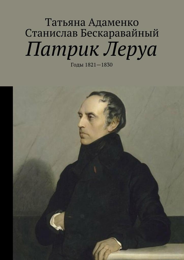 Татьяна Васильевна Адаменко Патрик Леруа. Годы 1821—1830
