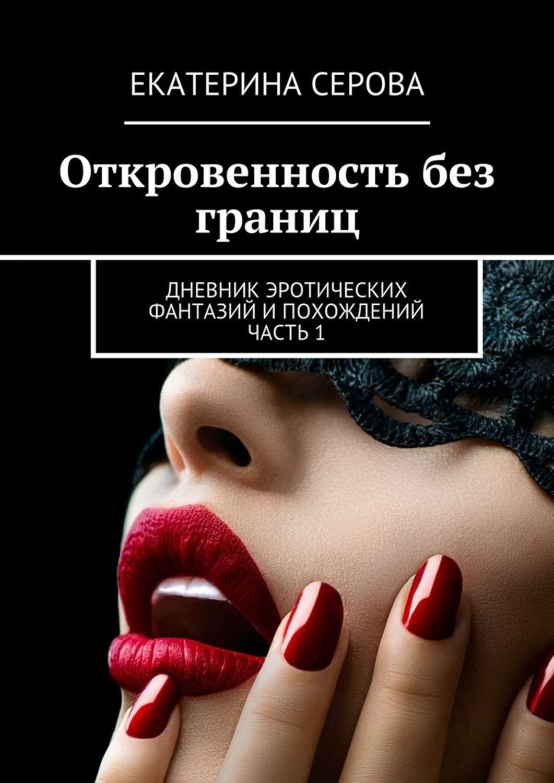 Популярные эротические книги